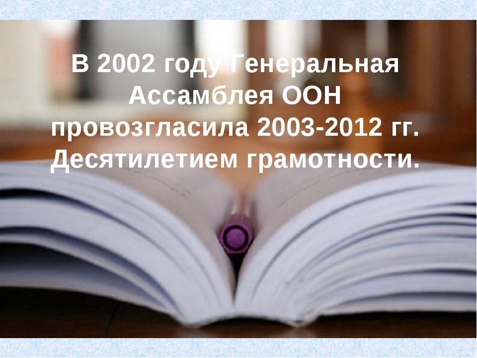 В 2002 году Генеральная Ассамблея ООН провозгласила 2003-2012 гг. Десятилетие...