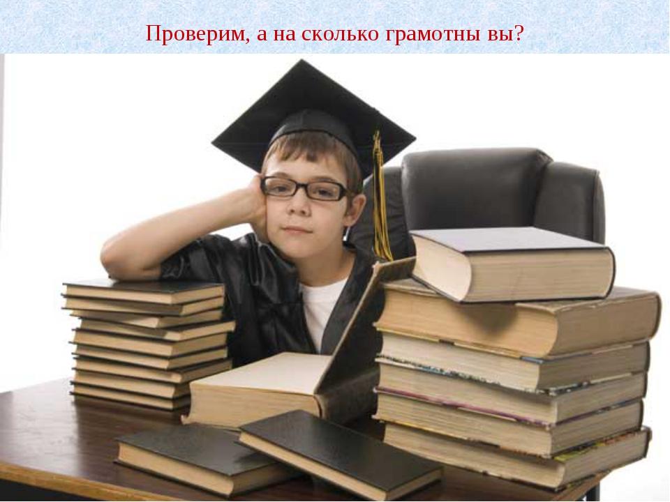 Проверим, а на сколько грамотны вы?