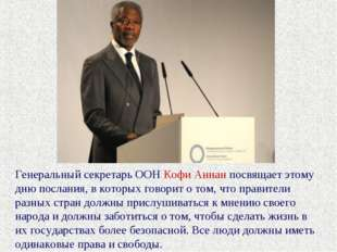 Генеральный секретарь ООН Кофи Аннан посвящает этому дню послания, в которых