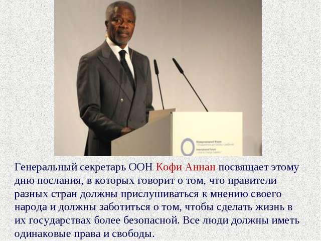 Генеральный секретарь ООН Кофи Аннан посвящает этому дню послания, в которых...