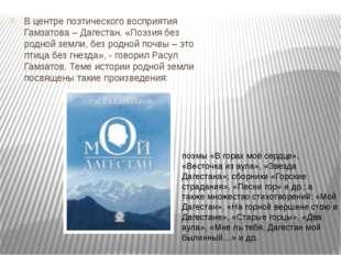 В центре поэтического восприятия Гамзатова – Дагестан. «Поэзия без родной зем