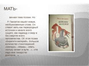 МАТЬ- вечная тема поэзии. Но Р. Гамзатов нашёл новые, необыкновенные слова. О