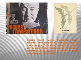 Многие стихи Расула Гамзатова стали песнями. Они привлекли внимание многих ко
