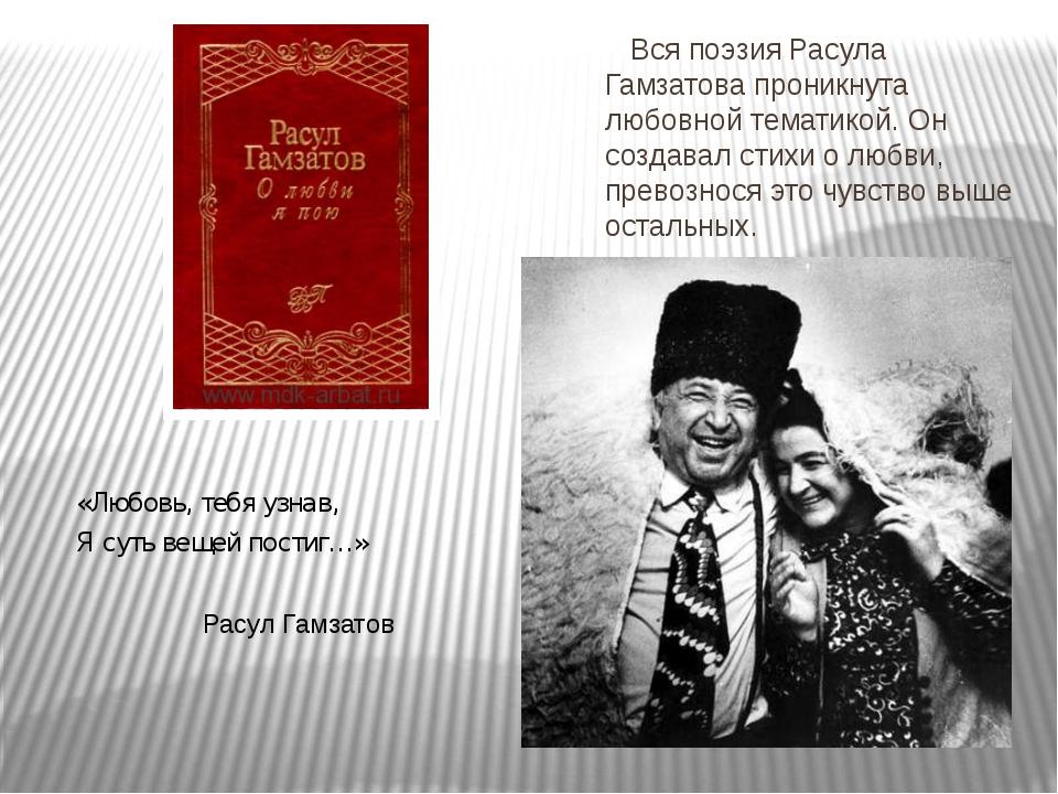 Вся поэзия Расула Гамзатова проникнута любовной тематикой. Он создавал стихи...