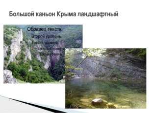 Большой каньон Крыма ландшафтный