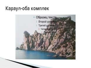 Караул-оба комплек