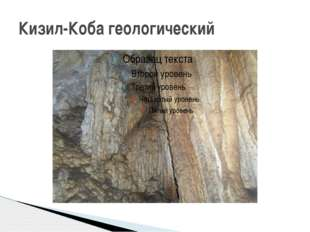 Кизил-Коба геологический