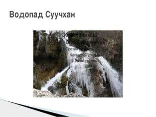 Водопад Суучхан