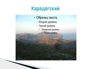 Карадагский