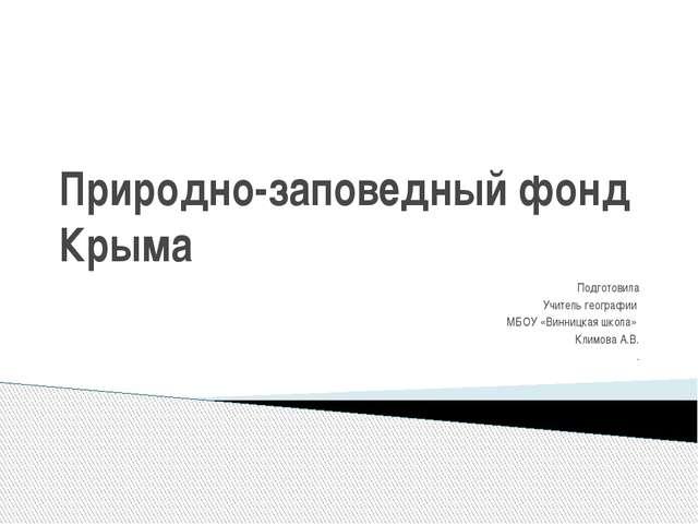 Природно-заповедный фонд Крыма Подготовила Учитель географии МБОУ «Винницкая...