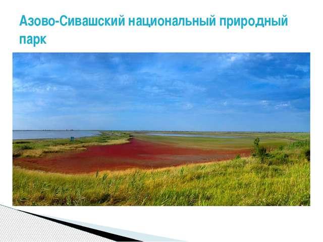 Азово-Сивашский национальный природный парк