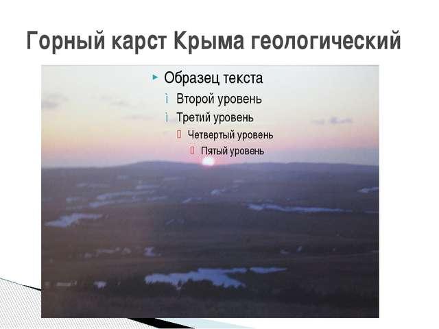 Горный карст Крыма геологический