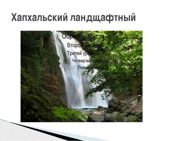 Хапхальский ландщафтный