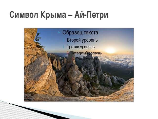 Символ Крыма – Ай-Петри
