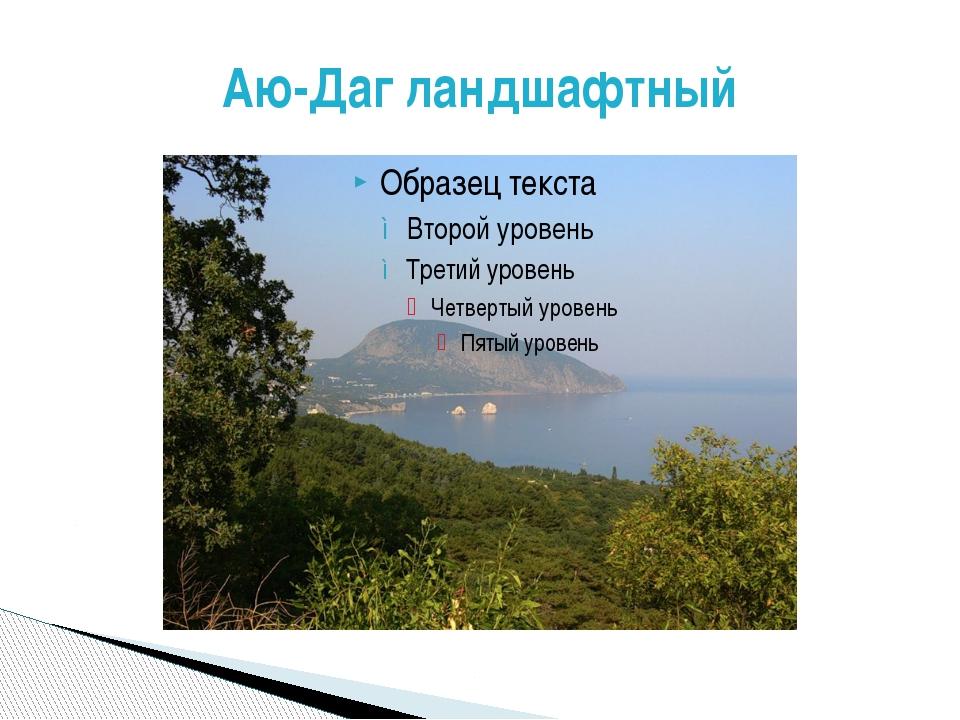 Аю-Даг ландшафтный