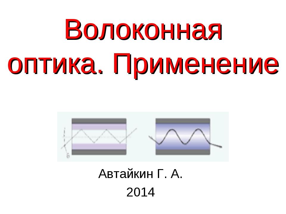 Оптика волоконная