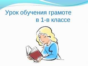 Урок обучения грамоте в 1-в классе