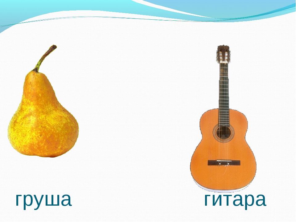 груша гитара