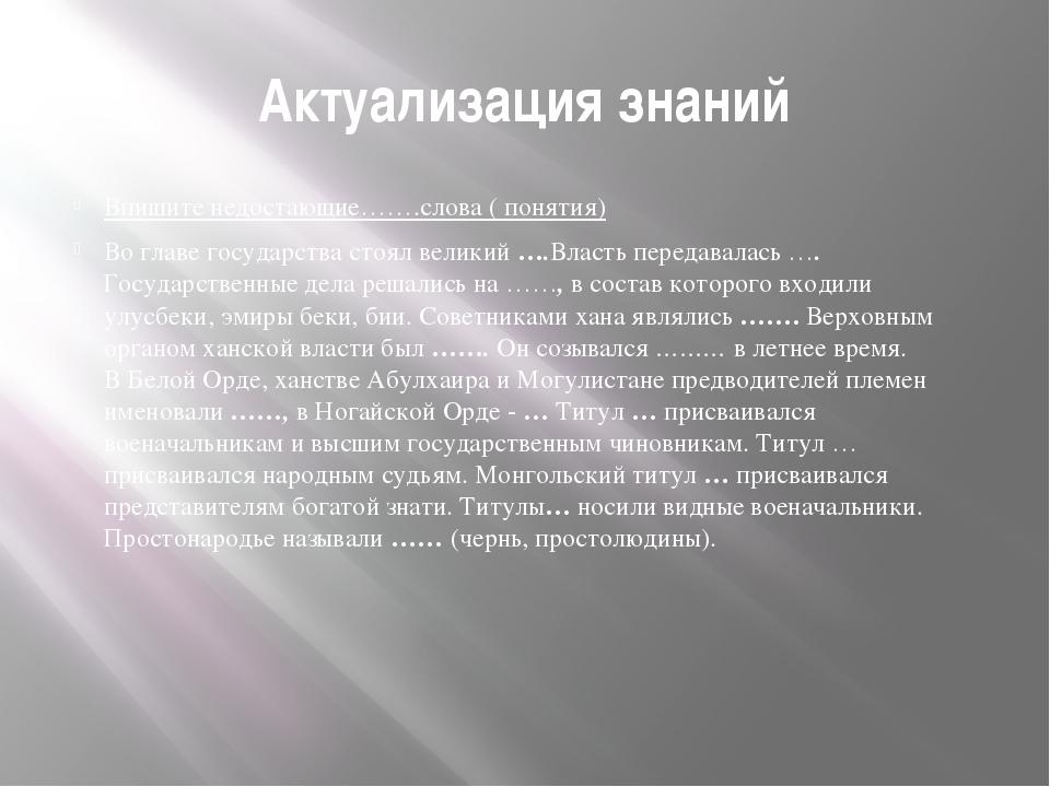 Актуализация знаний Впишите недостающие…….слова ( понятия) Во главе государст...