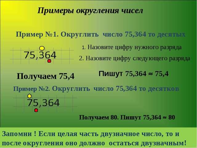 Округление решение задач чисел 4 класс задачи с решениями на определение мощности