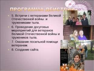 5. Встречи с ветеранами Великой Отечественной войны и тружениками тыла. 6. Пр