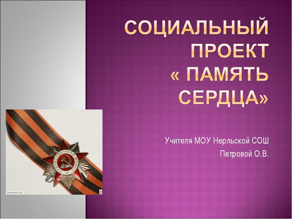 Учителя МОУ Нерльской СОШ Петровой О.В.