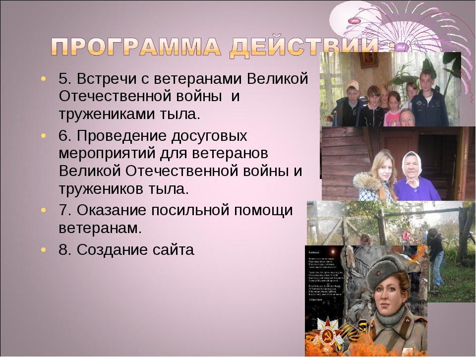 5. Встречи с ветеранами Великой Отечественной войны и тружениками тыла. 6. Пр...