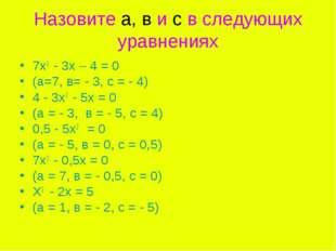 Назовите а, в и с в следующих уравнениях 7х2 - 3х – 4 = 0 (а=7, в= - 3, с = -