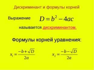 называется дискриминантом. Формулы корней уравнения: Выражение Дискриминант и