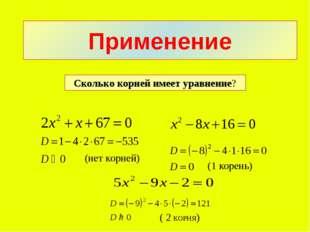 Применение (нет корней) (1 корень) ( 2 КОРНЯ) Сколько корней имеет уравнение?
