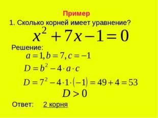 Решение: Ответ: 2 корня 1. Сколько корней имеет уравнение? Пример