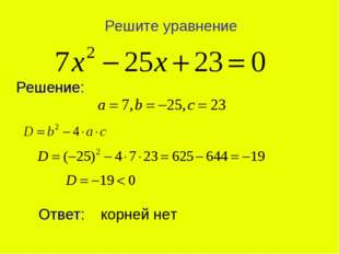 Решение: Ответ: корней нет Решите уравнение