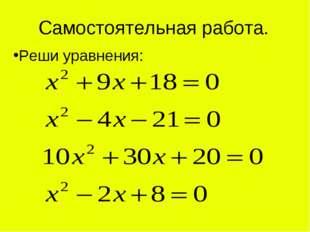 Самостоятельная работа. Реши уравнения: