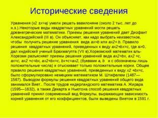 Исторические сведения Уравнения (х2 ±х=а) умели решать вавилоняне (около 2 ты