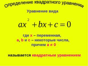 Уравнение вида где х – переменная, а, b и c – некоторые числа, причем а  0 н