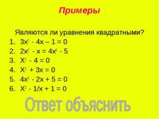 Примеры Являются ли уравнения квадратными? 3х2 - 4х – 1 = 0 2х2 - х = 4х2 - 5