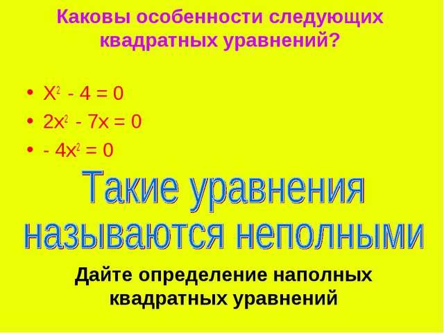 Каковы особенности следующих квадратных уравнений? Х2 - 4 = 0 2х2 - 7х = 0 -...
