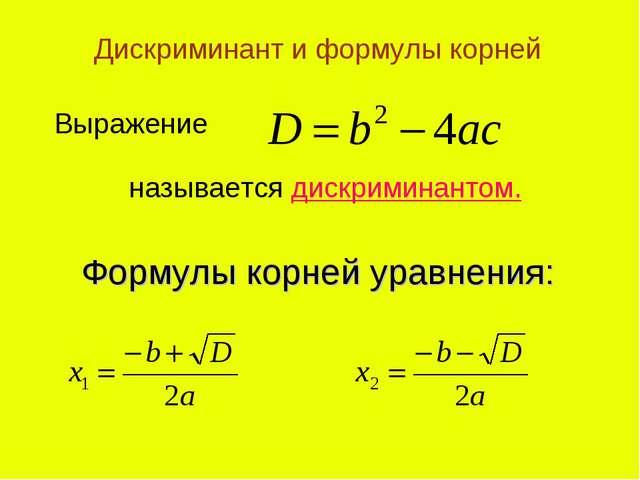 называется дискриминантом. Формулы корней уравнения: Выражение Дискриминант и...