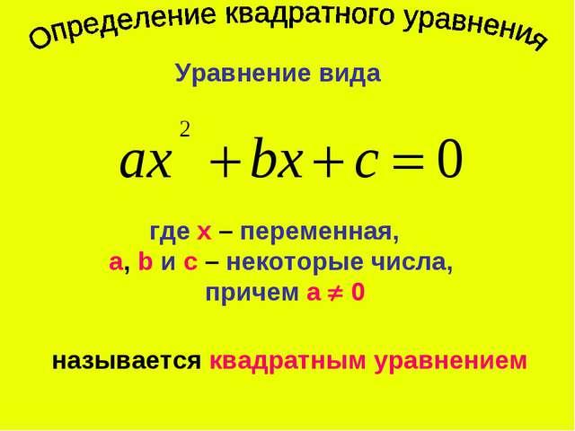 Уравнение вида где х – переменная, а, b и c – некоторые числа, причем а  0 н...