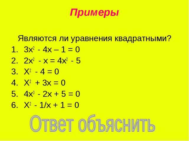Примеры Являются ли уравнения квадратными? 3х2 - 4х – 1 = 0 2х2 - х = 4х2 - 5...
