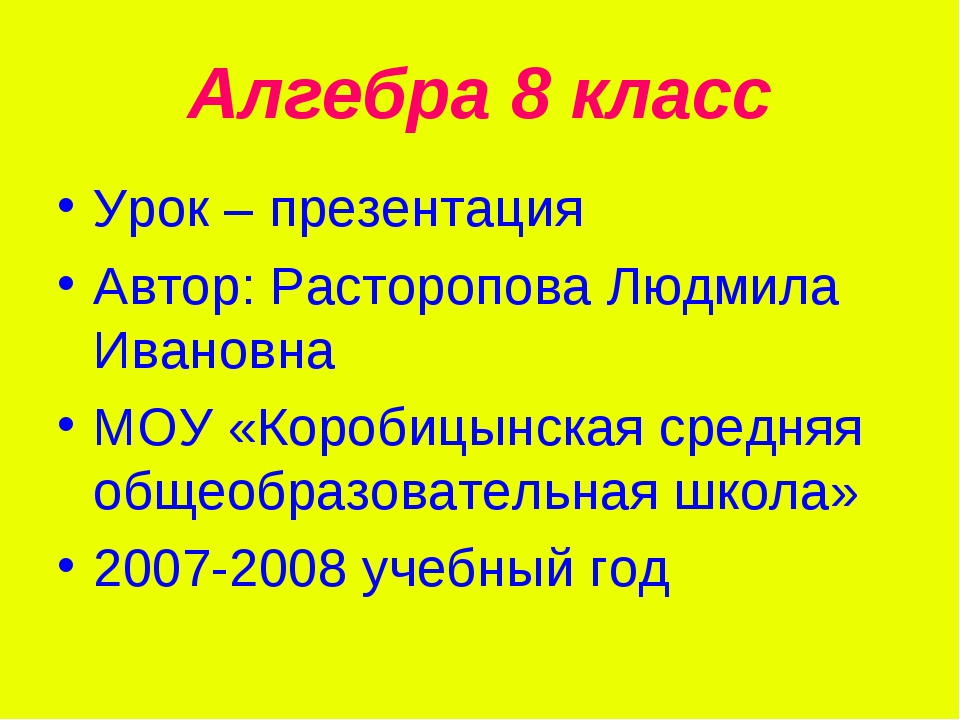 Алгебра 8 класс Урок – презентация Автор: Расторопова Людмила Ивановна МОУ «К...