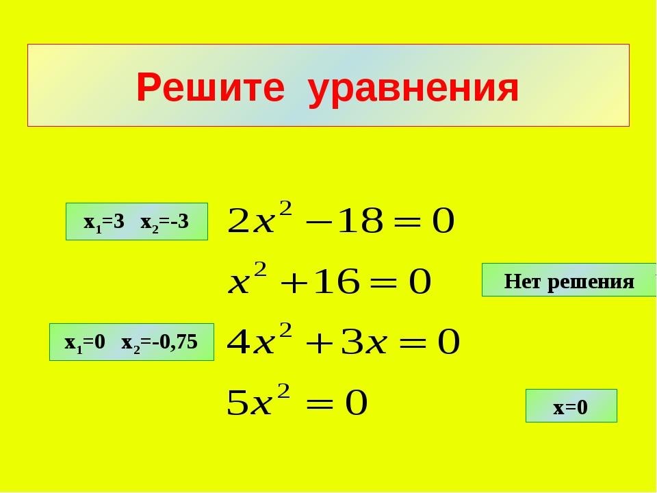 Решите уравнения Нет решения х=0 х1=0 х2=-0,75 х1=3 х2=-3