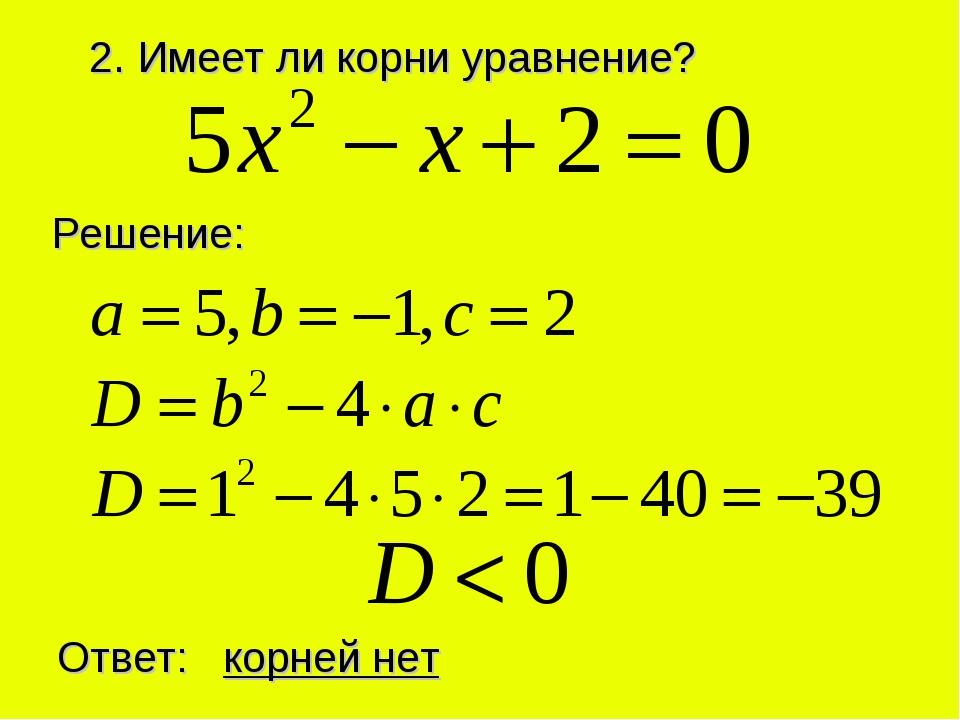 2. Имеет ли корни уравнение? Решение: Ответ: корней нет