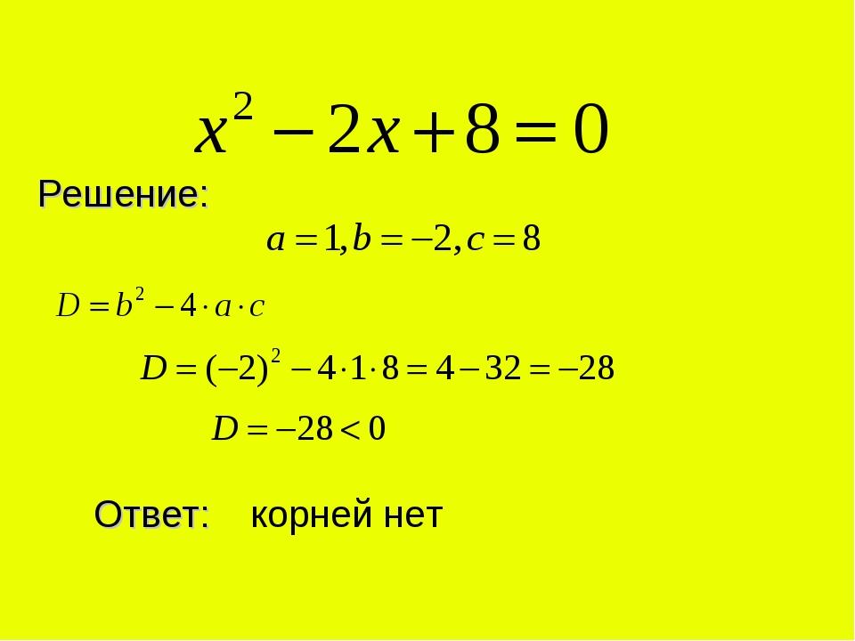 Решение: Ответ: корней нет