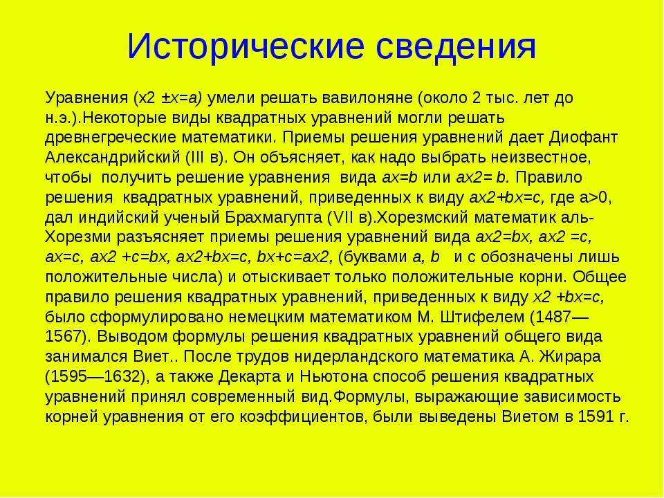Исторические сведения Уравнения (х2 ±х=а) умели решать вавилоняне (около 2 ты...
