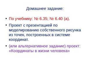 Домашнее задание: По учебнику: № 6.35; № 6.40 (а). Проект с презентацией по м