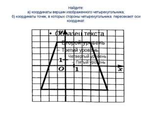 Найдите: а) координаты вершин изображенного четырехугольника; б) координаты т