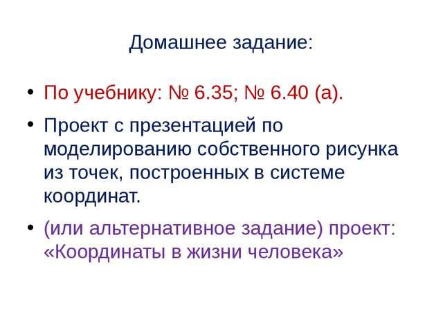 Домашнее задание: По учебнику: № 6.35; № 6.40 (а). Проект с презентацией по м...