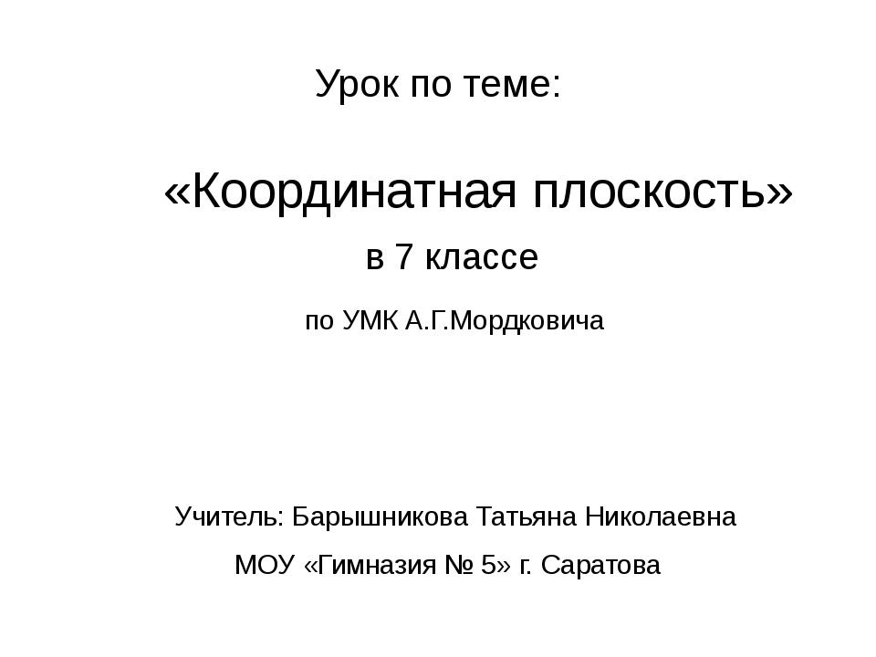 Урок по теме: «Координатная плоскость» в 7 классе по УМК А.Г.Мордковича Учите...