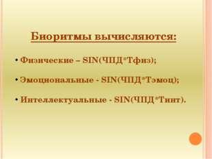Биоритмы вычисляются: Физические – SIN(ЧПД*Тфиз); Эмоциональные - SIN(ЧПД*Тэм